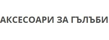 АКСЕСОАРИ ЗА ГЪЛЪБИ