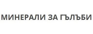МИНЕРАЛИ ЗА ГЪЛЪБИ